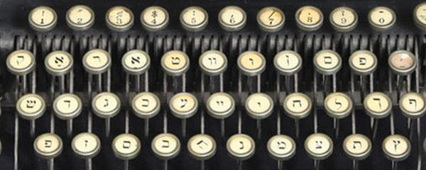 These Typewriters Were Key to Golden Age of Yiddish Literature
